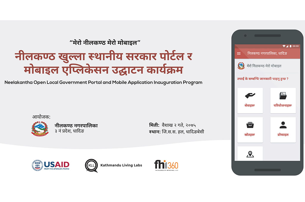 Neelakantha Open Local Government Web Portal and Mobile App Launch